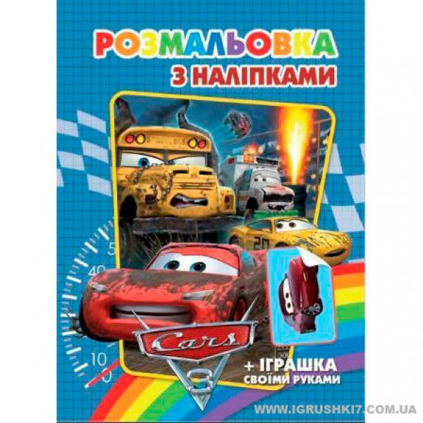 """Раскраска с наклейками А5: """"Машинки"""" /укр/ (50)"""