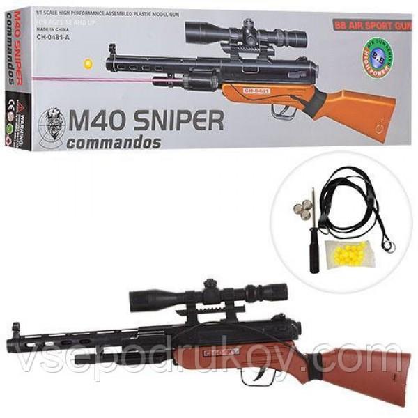 """Ружье """"Снайпер"""" CH-0481A (147240)"""
