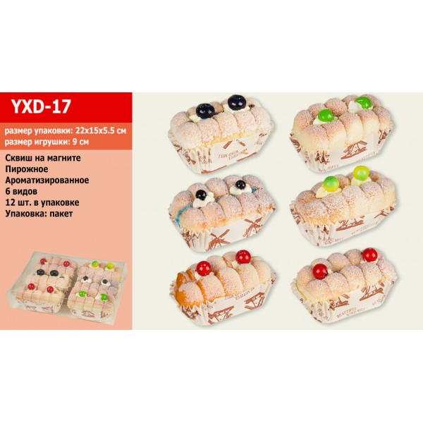 Сквиш пирожное, 6 видов, на магните YXD-17