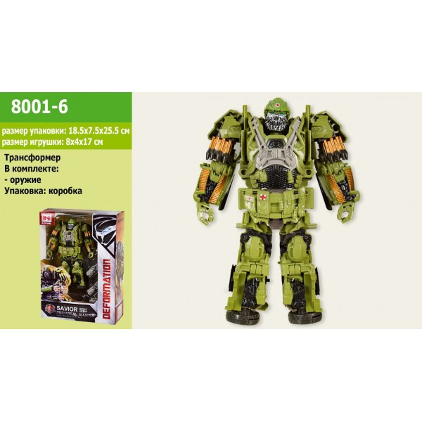 Трансформер 8001-6 (H8001-6) (24шт/2)