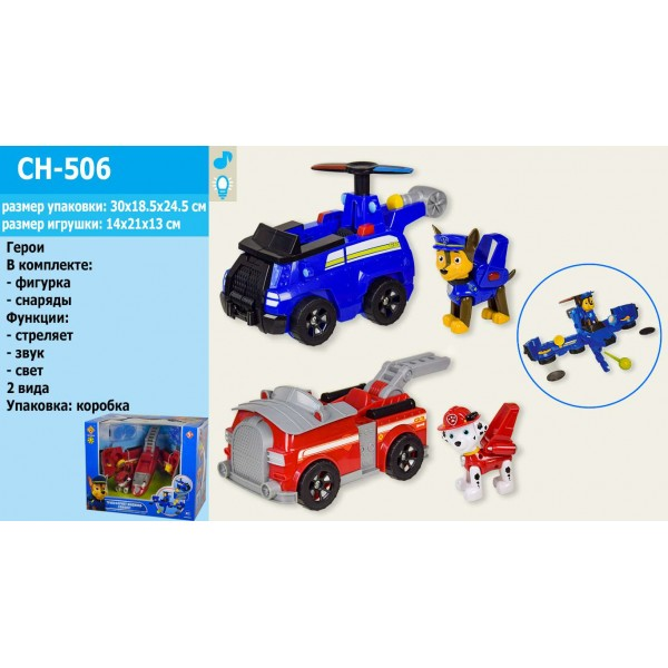 Трансформер CH-506 (16шт/2)