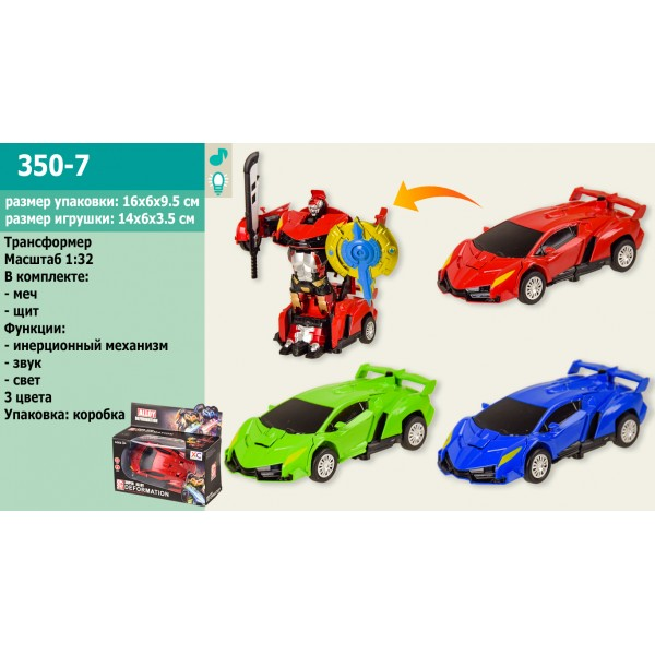 Трансформер-машина метал. 350-7