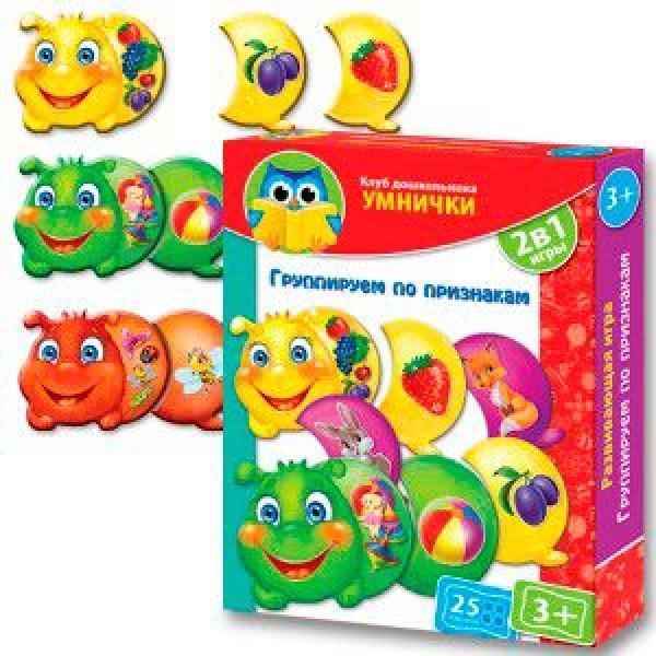 "Умнички. ""уппируем по признакам"" - VT 1306-02 /рус/ (20) ""Vladi Toys"""