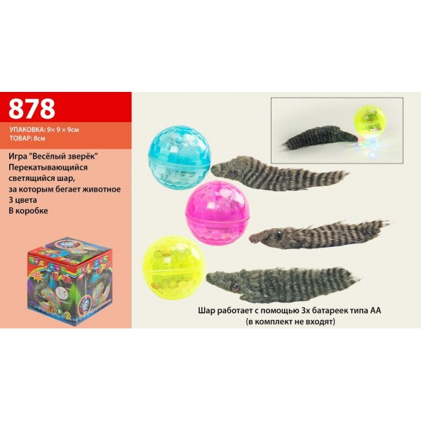 Веселое зверек шар светится 878