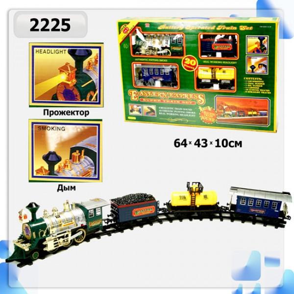 Железная дорога 2225