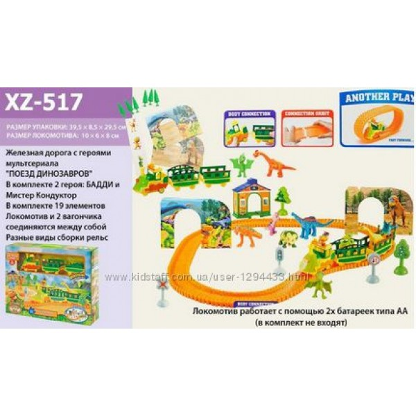Железная дорога XZ-517