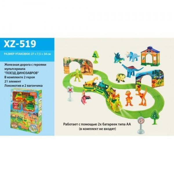 Железная дорога XZ-519