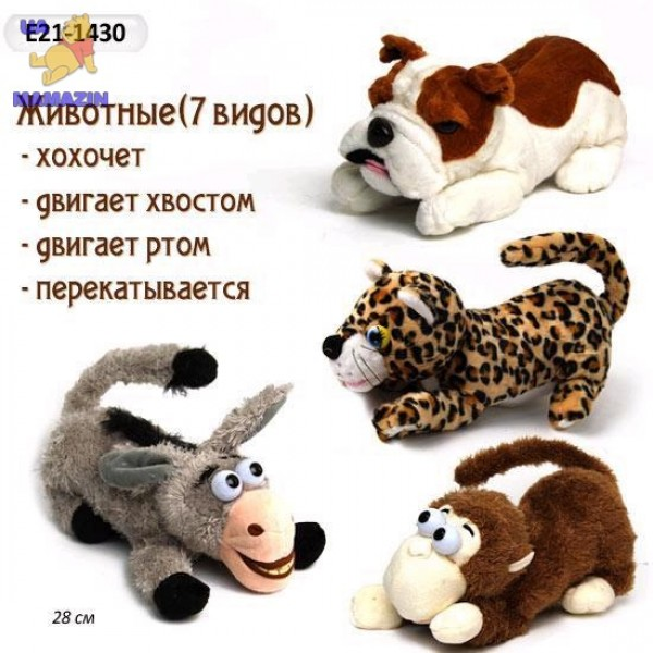 Животные E21-1430 (GT1156)
