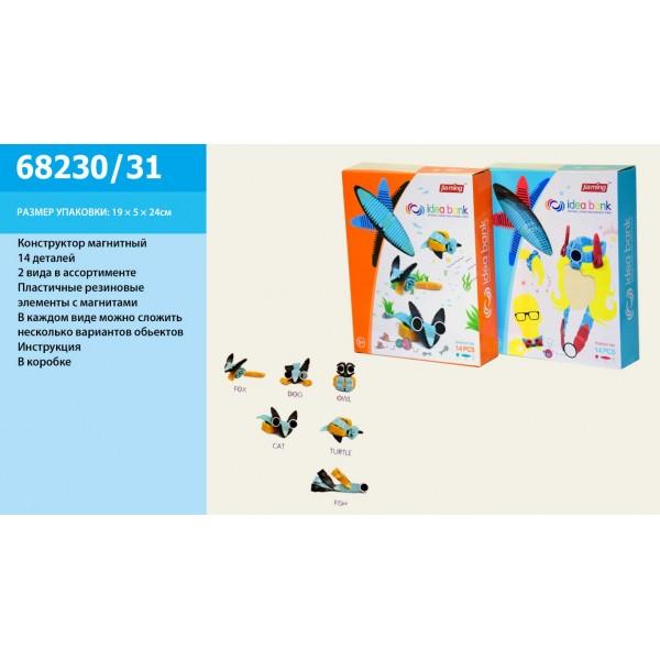 Конструктор магнитный 68230/31 (2 вида, 14 дет., в коробке 19*5*24см)