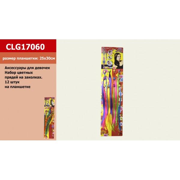Аксессуары для девочек  (CLG17060)