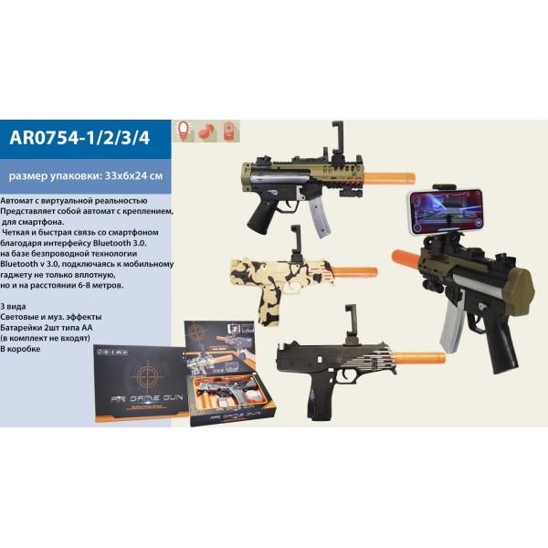 """Автомат с виртуальной реальностью """"AR GUN"""" AR0754-1/2/3/4"""