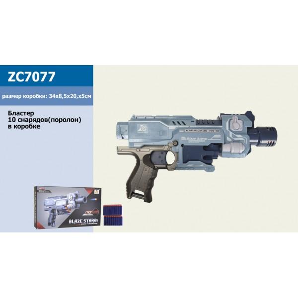 Бластер ZC7077
