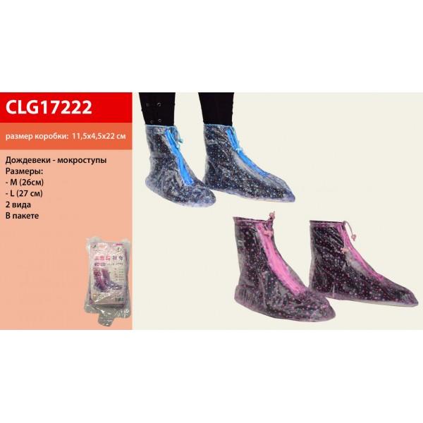 Дождевики-мокроступы  (CLG17222)