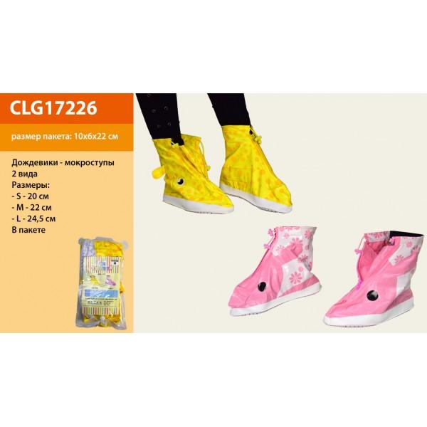 Дождевики-мокроступы  (CLG17226)