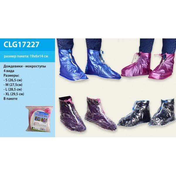 Дождевики-мокроступы  (CLG17227)
