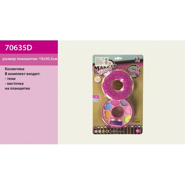 Косметика (70635D)