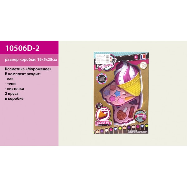 "Косметика ""Мороженое"" (10506D-2)"