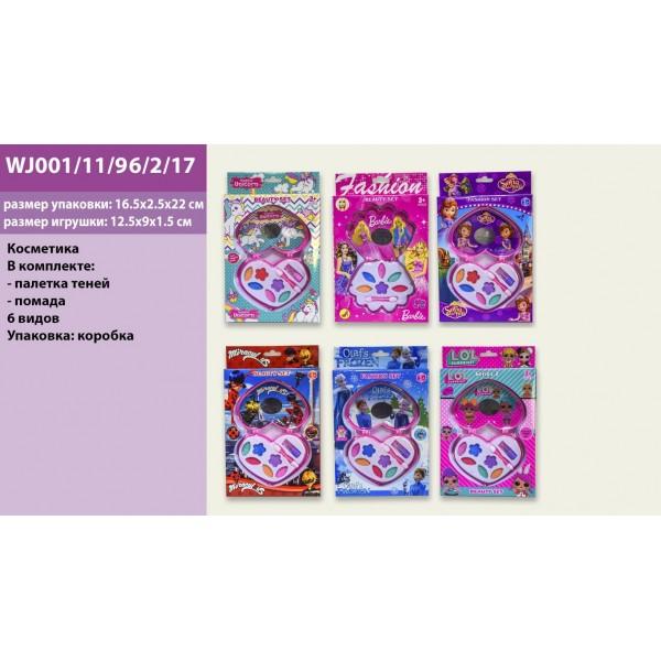 """Косметика """"S""""B""""M..."""" (WJ001/11/96/2/17)"""