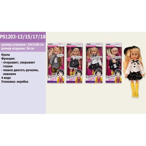 Кукла (1082263/65/67/68) (PS1203-13/15/17/18)