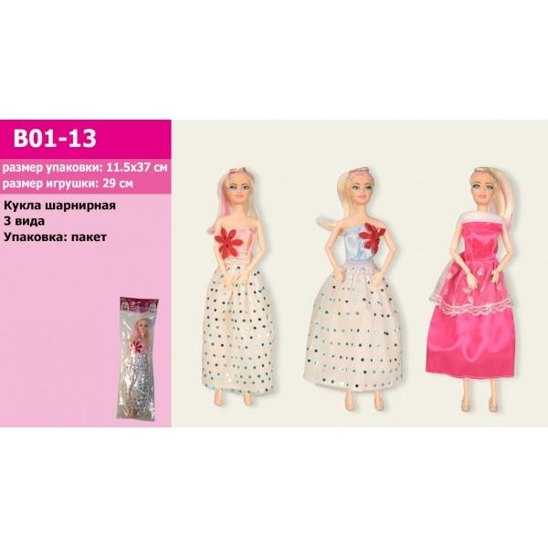 Кукла (1742480) (B01-13)