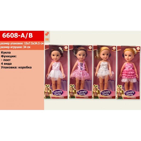 Кукла (1747867/8) (6608-A/B)