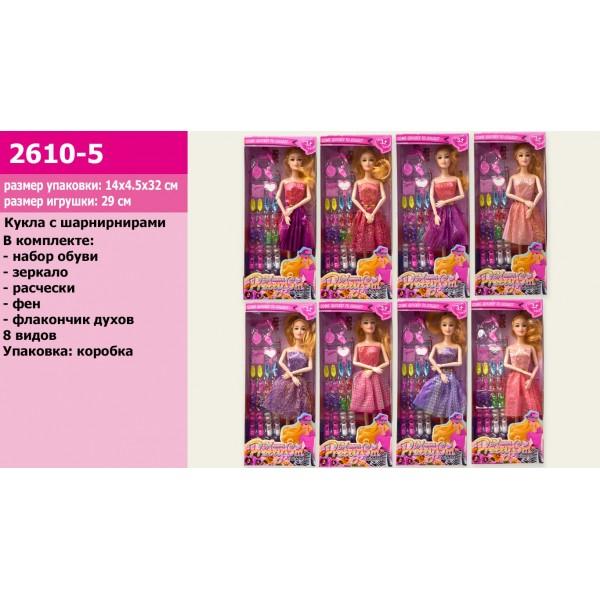 Кукла (2610-5)