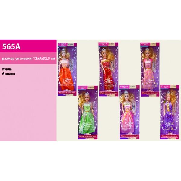 Кукла (565A)