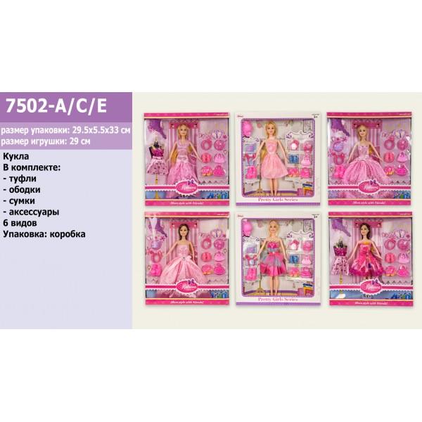 Кукла (7502-A/7203-C/E)
