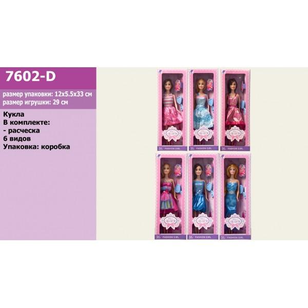 Кукла (7602-D)