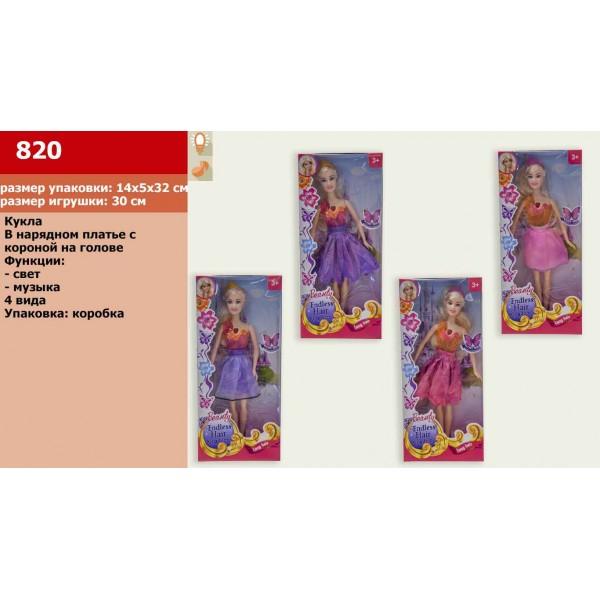 Кукла 820 (120шт/2)