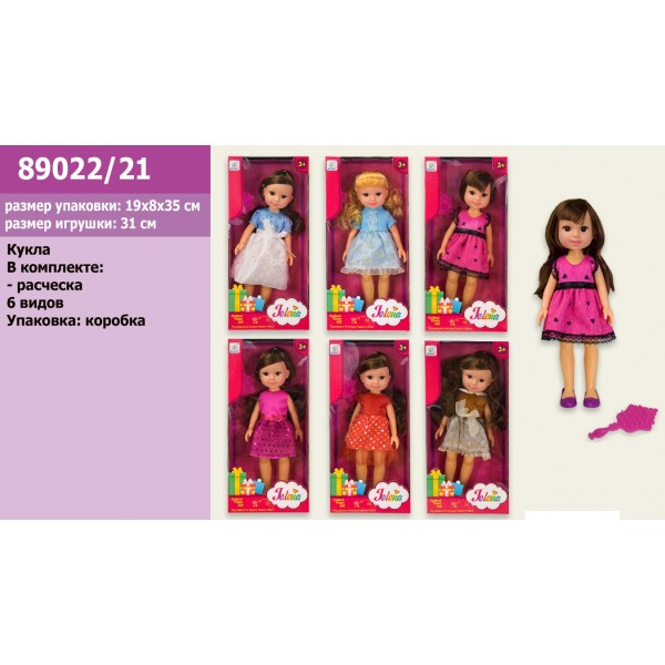 Кукла (89022/21)
