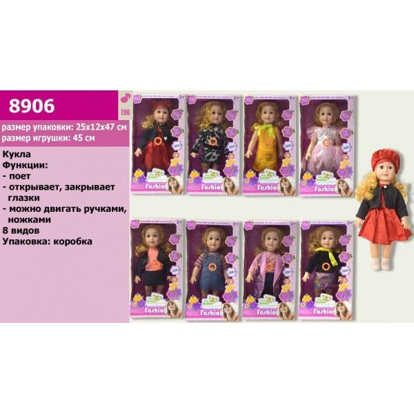 Кукла (8906)