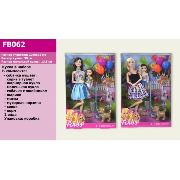 Кукла (FB062)