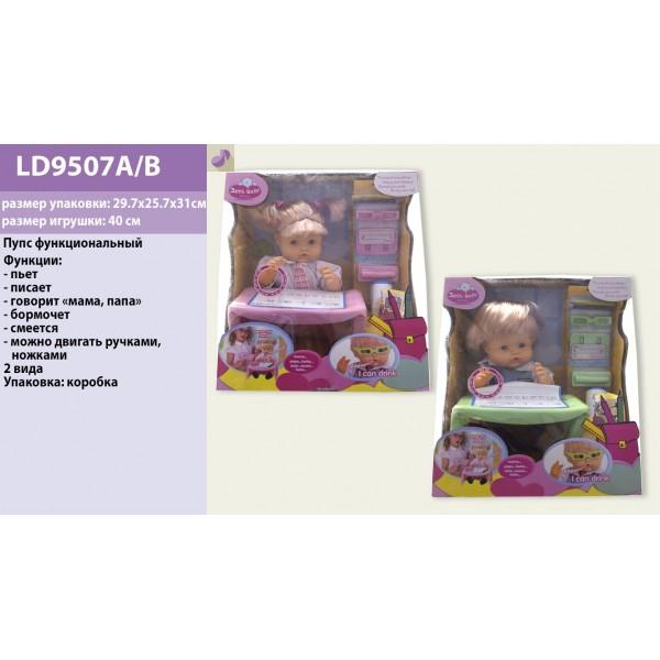 Кукла функциональная  (LD9507A/B)