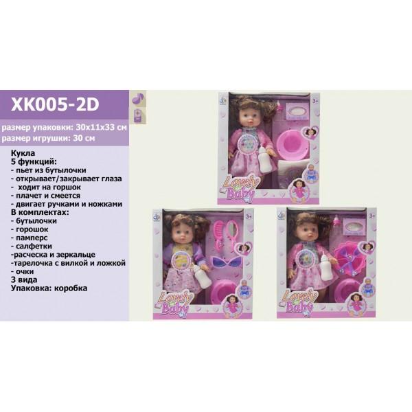 Кукла функциональная (1586535/37/40) (XK005-2D/F/I)