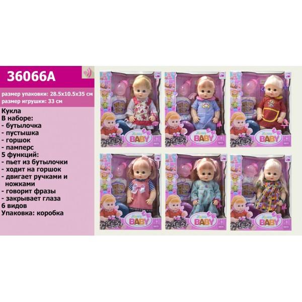 Кукла функциональная (1684261) (36066A)