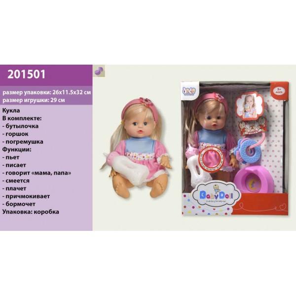 Кукла функциональная (201501)