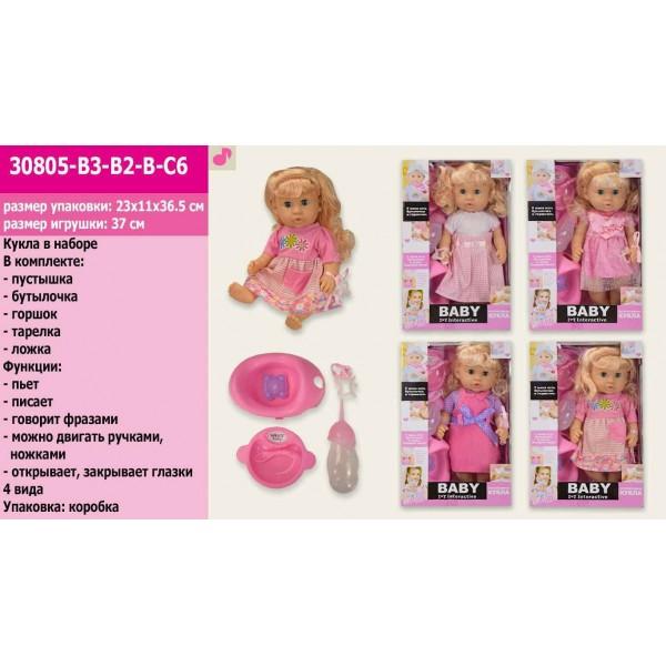 Кукла функциональная (30805-B3-B2-B-C6)