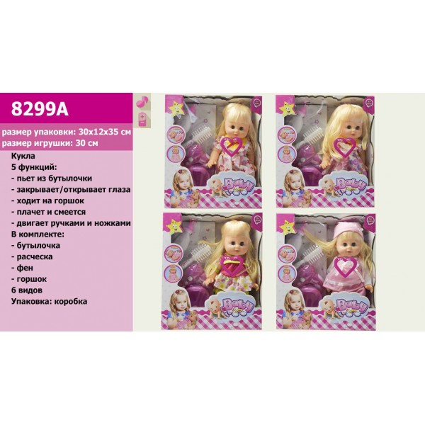Кукла функциональная (8299A)