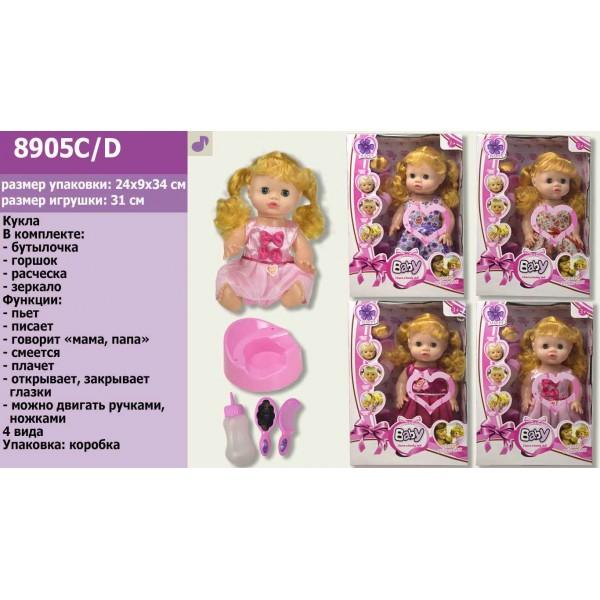Кукла функциональная (8905C/D)