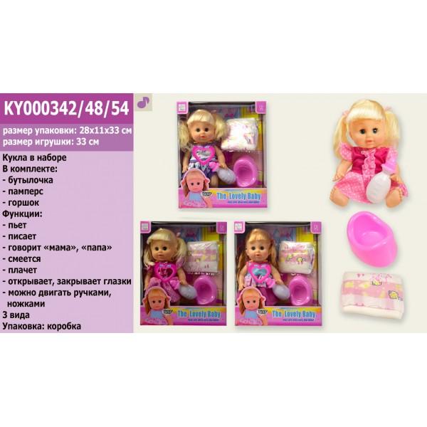 Кукла функциональная (KY000342/48/54)