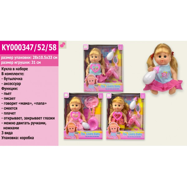 Кукла функциональная (KY000347/52/58)