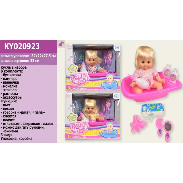 Кукла функциональная (KY020923)