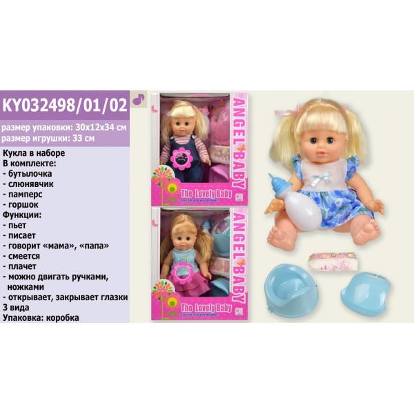 Кукла функциональная (KY032498/01/02)