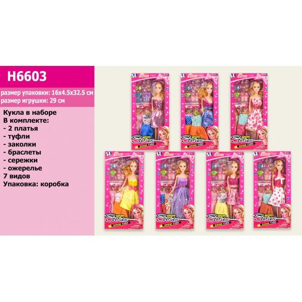 Кукла (H6603)