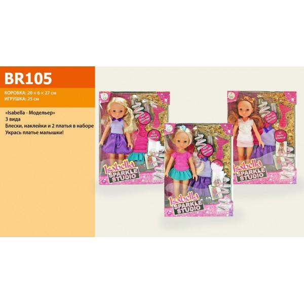 """Кукла """"Isabella""""Модельер"""" (BR105)"""