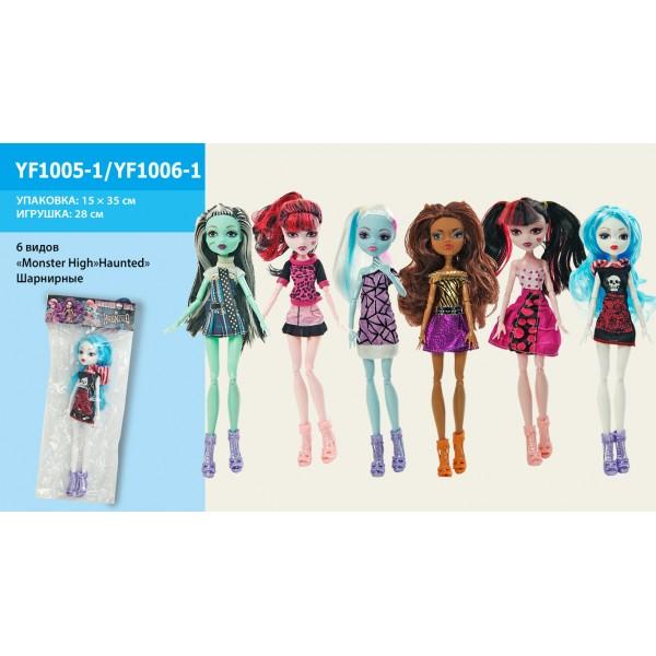 """Кукла """"MH""""  (YF1005-1/YF1006-1)"""