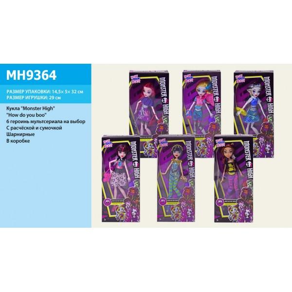 """Кукла """"MH""""H"""" (MH9364)"""