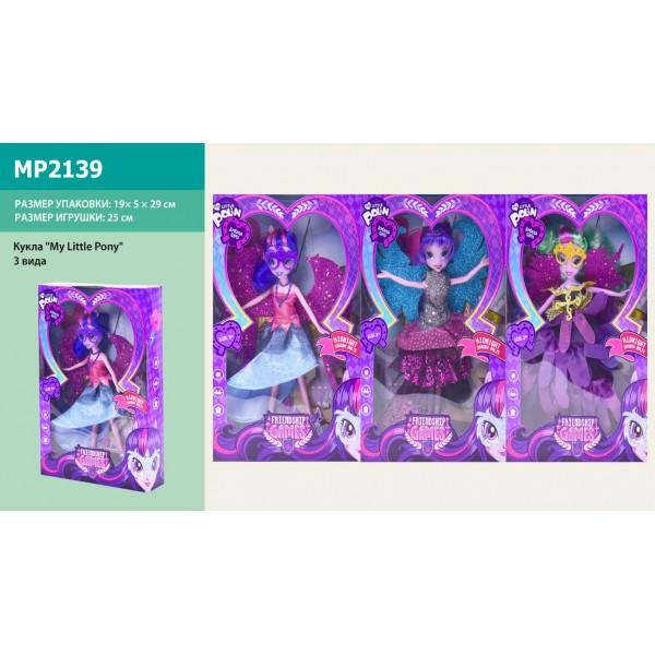 """Кукла """"MLP""""EG"""" (MP2139)"""