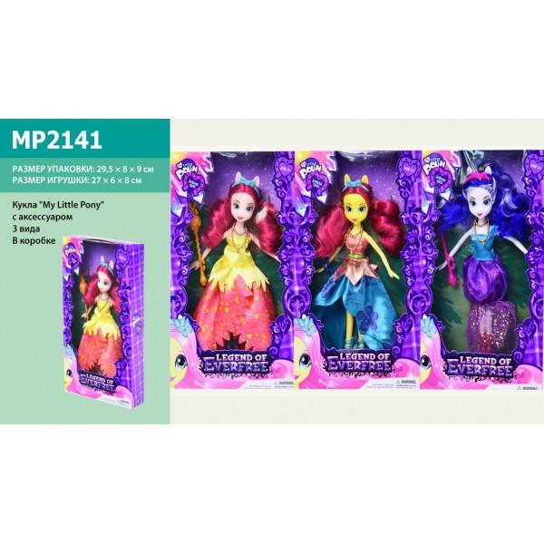 """Кукла """"MLP""""EG"""" (MP2141)"""